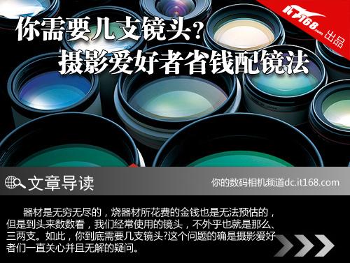 ▲你需要几支镜头?摄影爱好者省钱配镜法