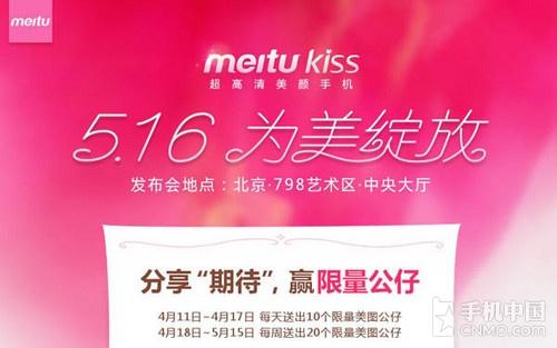 meitu kiss将在5月16日发布