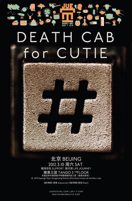Death Cab For Cutie演出海报