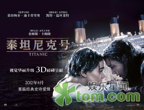 ...泰坦尼克号》宣布确定引进中国,将于4月10日登陆全国影院的消...