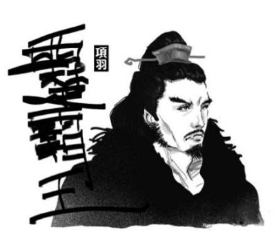 何润东/何润东手绘的自己饰演的项羽自画像。