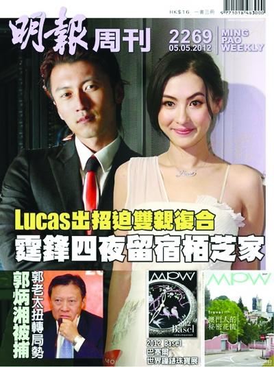 香港某娱乐周刊封面报道锋芝复合