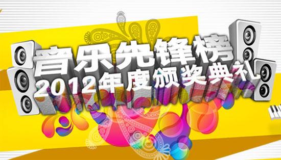 音乐先锋榜2012年度颁奖典礼