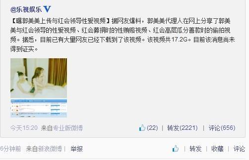 传郭美美17.2G性爱视频流出 网友纷纷求下载(