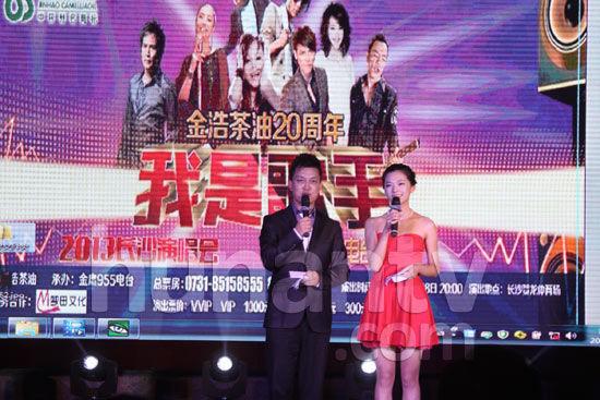 《我是歌手》长沙演唱会发布会