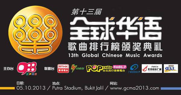 第13届全球华语歌曲排行榜