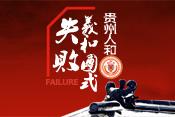 贵州人和,义和团式失败