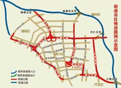首轮快速路网基本建成30分钟南通市区组团通勤
