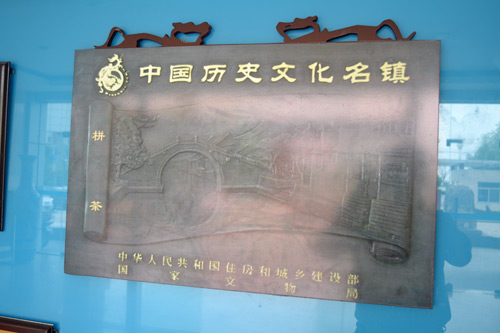 2014南通全国重点镇如东栟茶之——历史文化名镇_江苏