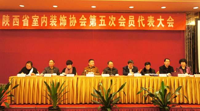 陜西省室內裝飾協會換屆會議西安成功召開