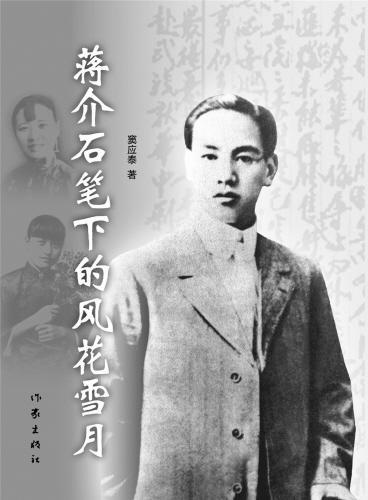 蒋介石与女护士有染 曾将神秘日本女子写进日记
