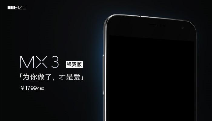 魅族mx3概念视频_MX3银翼版29日上市:首发1000台 1799元起售|MX3_凤凰数码
