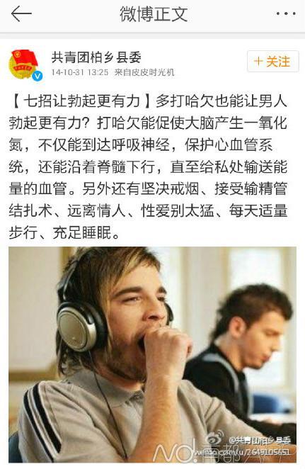 """河北柏乡政务微博连续涉两性生活 被指""""史上最开放"""""""