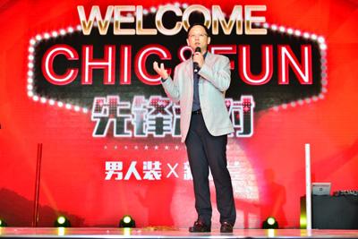 """CHIC&FUN!男人装X新楼兰先锋派对""帝都开趴"