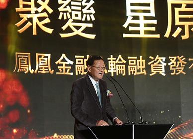 劉長樂:服務好我們的用戶是每個鳳凰人的責任_手機鳳凰網