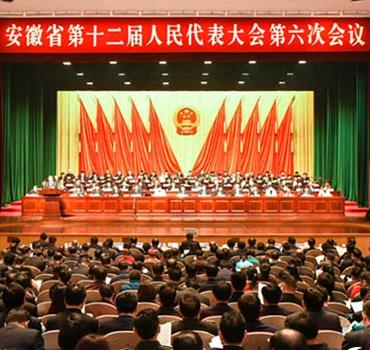 安徽省十二届人大六次会议胜利闭幕