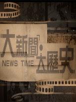 大新闻大历史