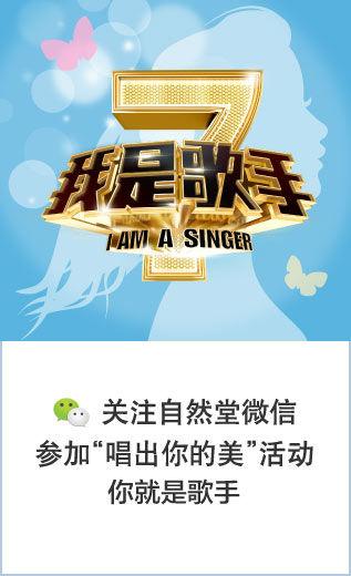 我是歌手2 2014湖南衛視我是歌手第二季