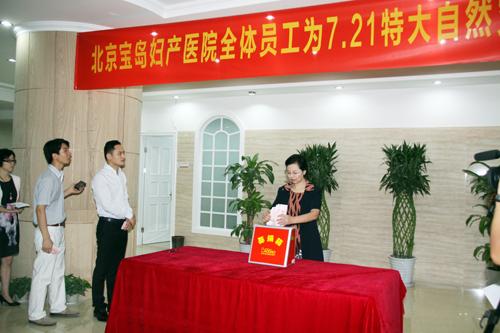 北京宝岛妇产医院举行全体员工献爱心捐款活动