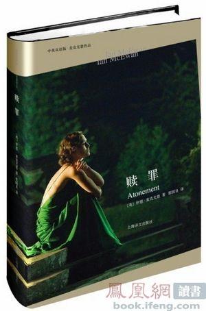 畅销小说排行榜2013_中英双语版《赎罪》同名原著小说近日出版_读书频道_凤凰网