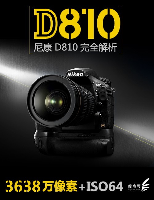 尼康D810完全解析:3638万像素输出+ISO64