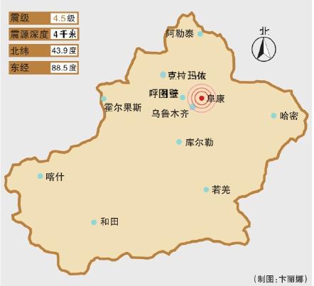 阜康地震_新疆阜康4.5级地震 乌鲁木齐市有震感