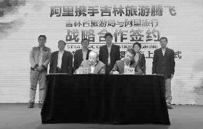 吉林省旅游局_吉林省旅游局与阿里旅行战略合作签约仪式新文化记者 柳絮 摄