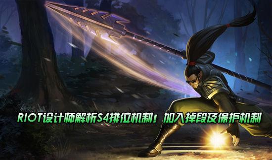 lol英雄联盟s4比赛_LoL S4官方FAQ 排位赛将加入保护及掉段机制_游戏esports电子竞技 ...