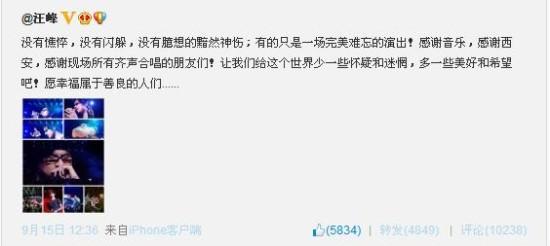 汪峰前妻曝离婚真相_揭秘汪峰离婚始末及风流情史_江苏频道_凤凰网