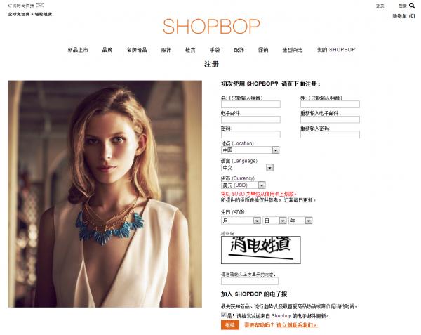 淘寶花唄套現店鋪怎么找孬國時髦網站shopbopcom買物指南年夜全