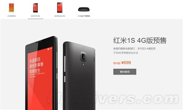 小米手机4官网订购_小米4无限量开卖:全款预订三到四周内发货|红米|小米_凤凰数码