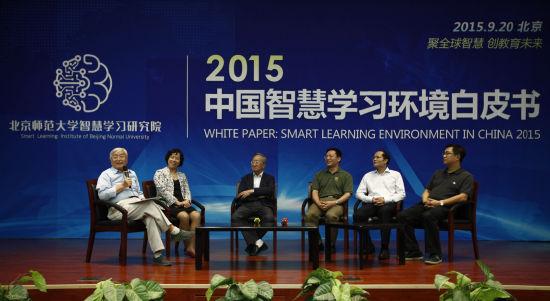 《2015中国智慧学习环境白皮书》项目成果发布会在北京师范大学举行