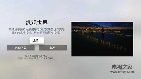 苹果Apple TV4开机向导