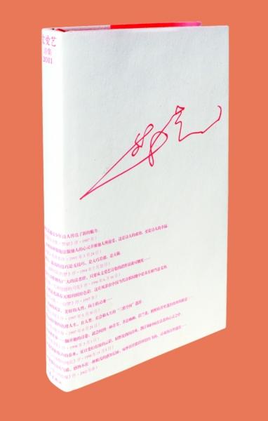 创意字体与编排设计_书之艺_资讯频道_凤凰网