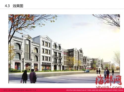 新南街沿街建筑效果圖