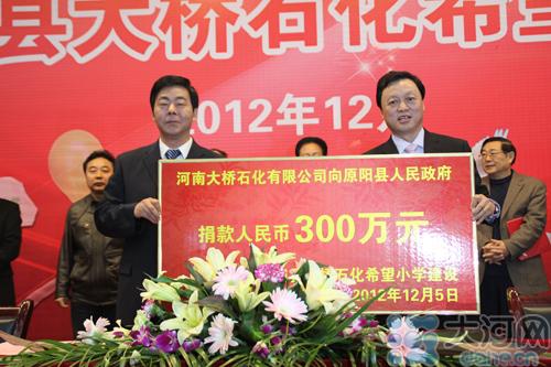 原阳一企业向政府捐款300万 欲建星级希望小学